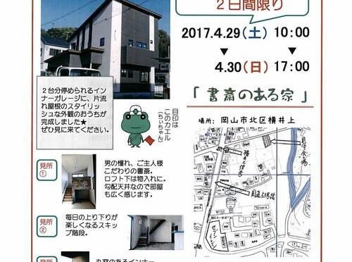 kenngakukai17042923-thumb-autox707-2584[1]