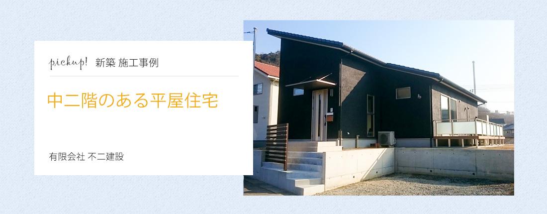 中二階のある平屋住宅